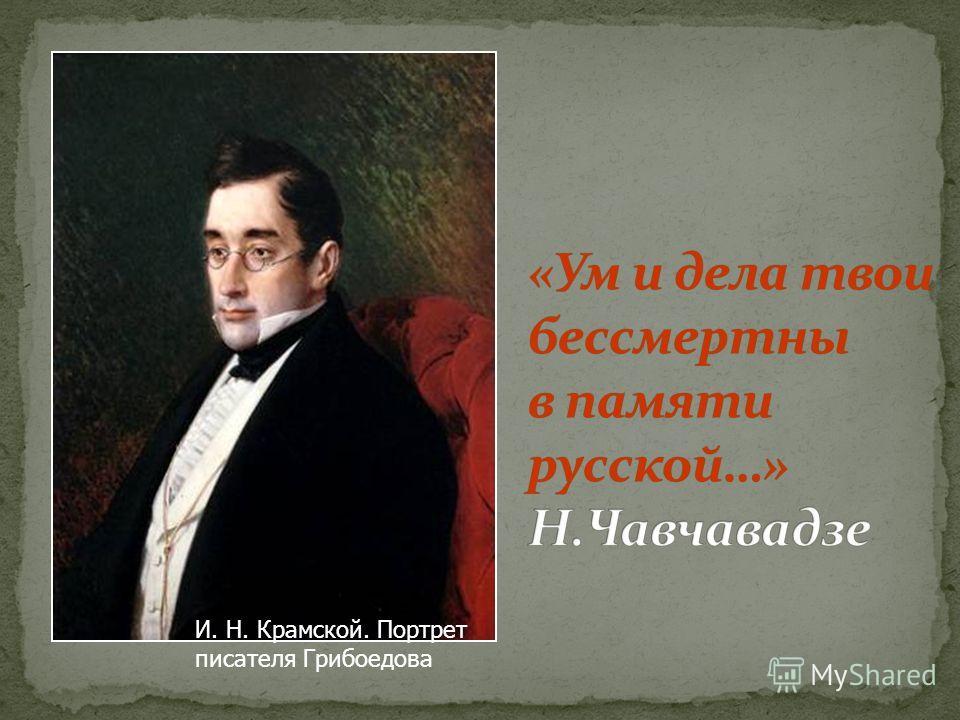 И. Н. Крамской. Портрет писателя Грибоедова