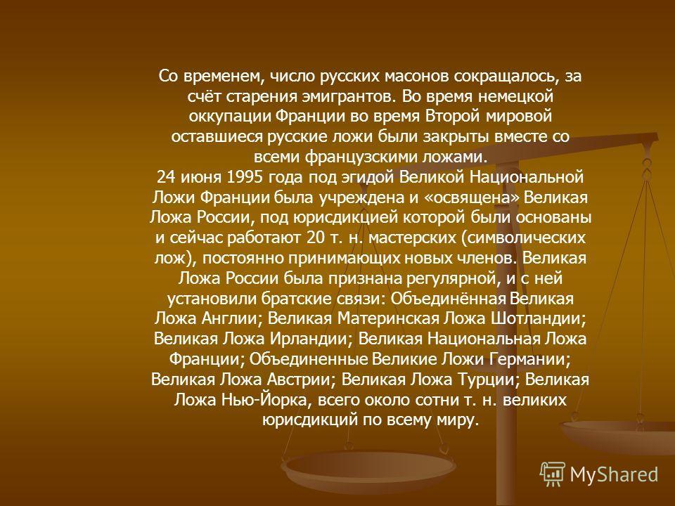 Со временем, число русских масонов сокращалось, за счёт старения эмигрантов. Во время немецкой оккупации Франции во время Второй мировой оставшиеся русские ложи были закрыты вместе со всеми французскими ложами. 24 июня 1995 года под эгидой Великой На