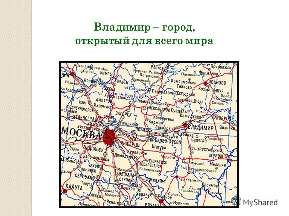 Владимир – город, открытый для всего мира