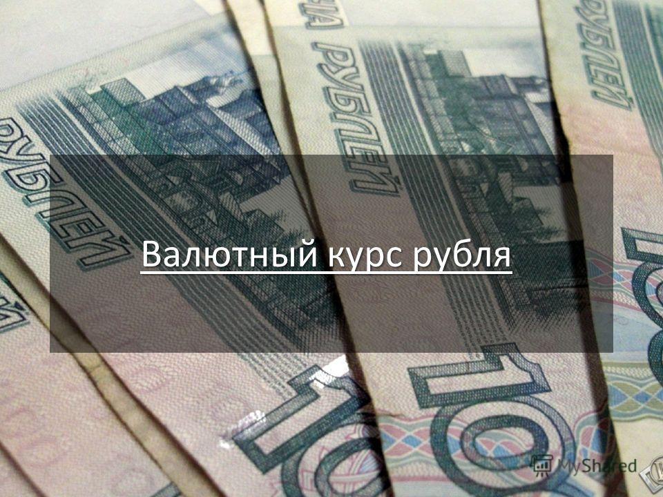 Валютный курс рубля