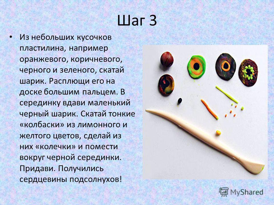 Шаг 3 Из небольших кусочков пластилина, например оранжевого, коричневого, черного и зеленого, скатай шарик. Расплющи его на доске большим пальцем. В серединку вдави маленький черный шарик. Скатай тонкие «колбаски» из лимонного и желтого цветов, сдела