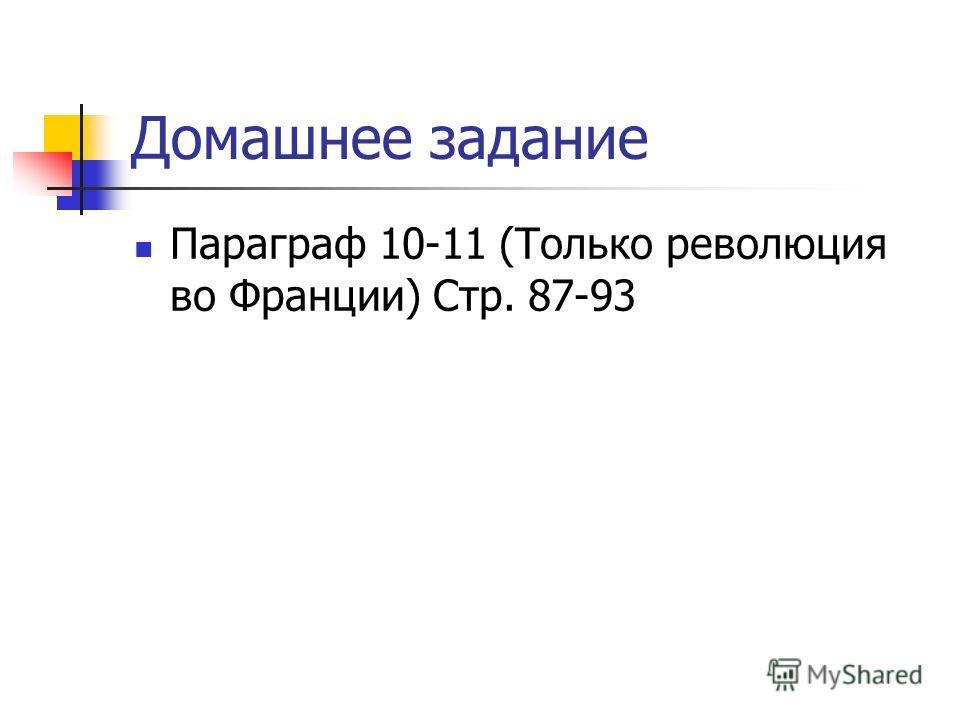 Домашнее задание Параграф 10-11 (Только революция во Франции) Стр. 87-93