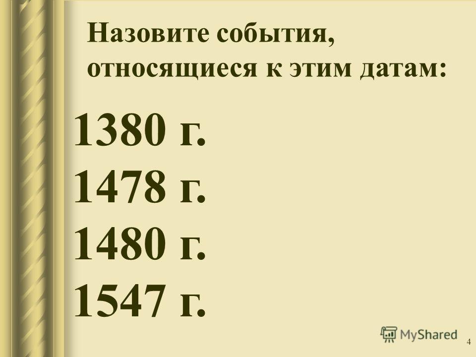 Назовите события, относящиеся к этим датам: 1380 г. 1478 г. 1480 г. 1547 г. 4