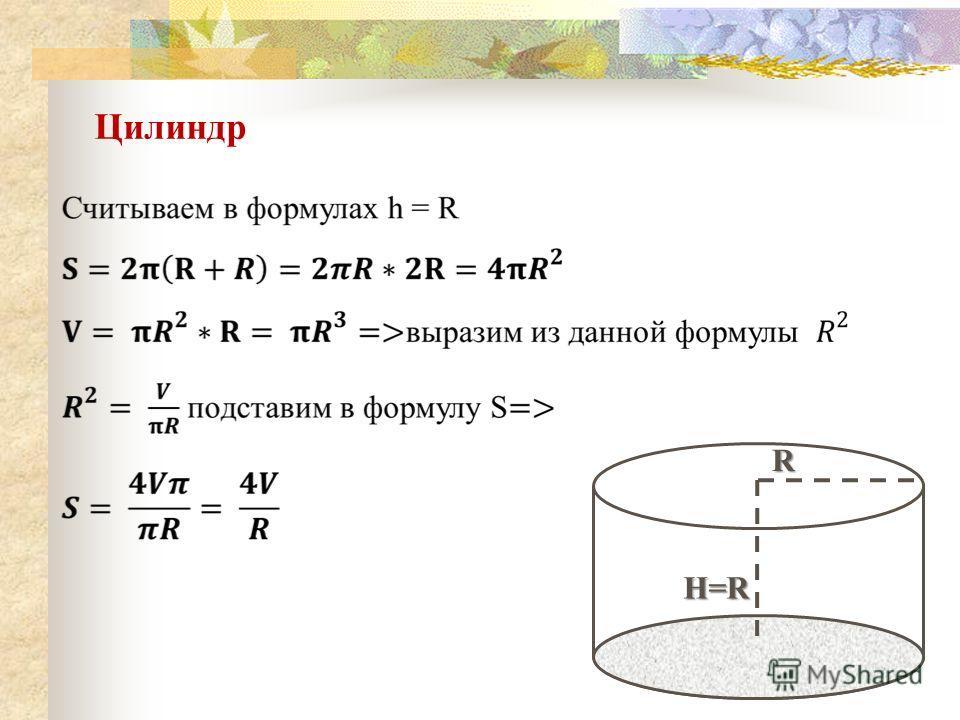 Цилиндр H=RR