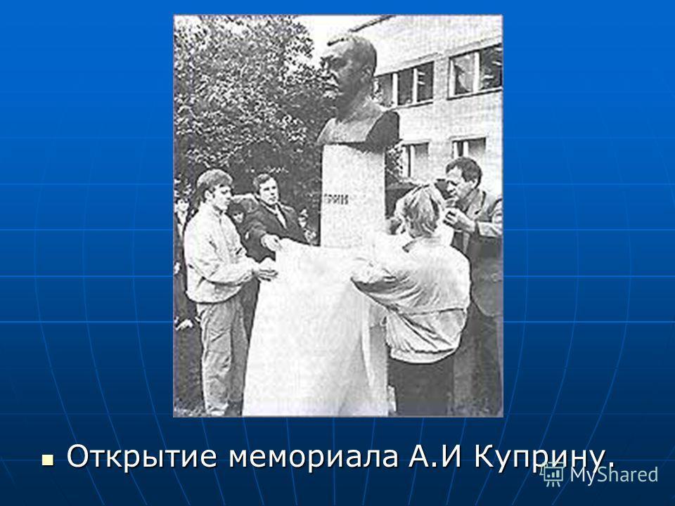 Открытие мемориала А.И Куприну.