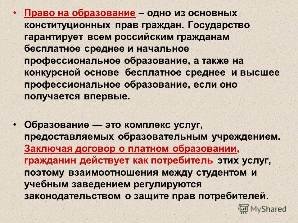 Право на образование – одно из основных конституционных прав граждан. Государство гарантирует всем российским гражданам бесплатное среднее и начальное профессиональное образование, а также на конкурсной основе бесплатное среднее и высшее профессионал