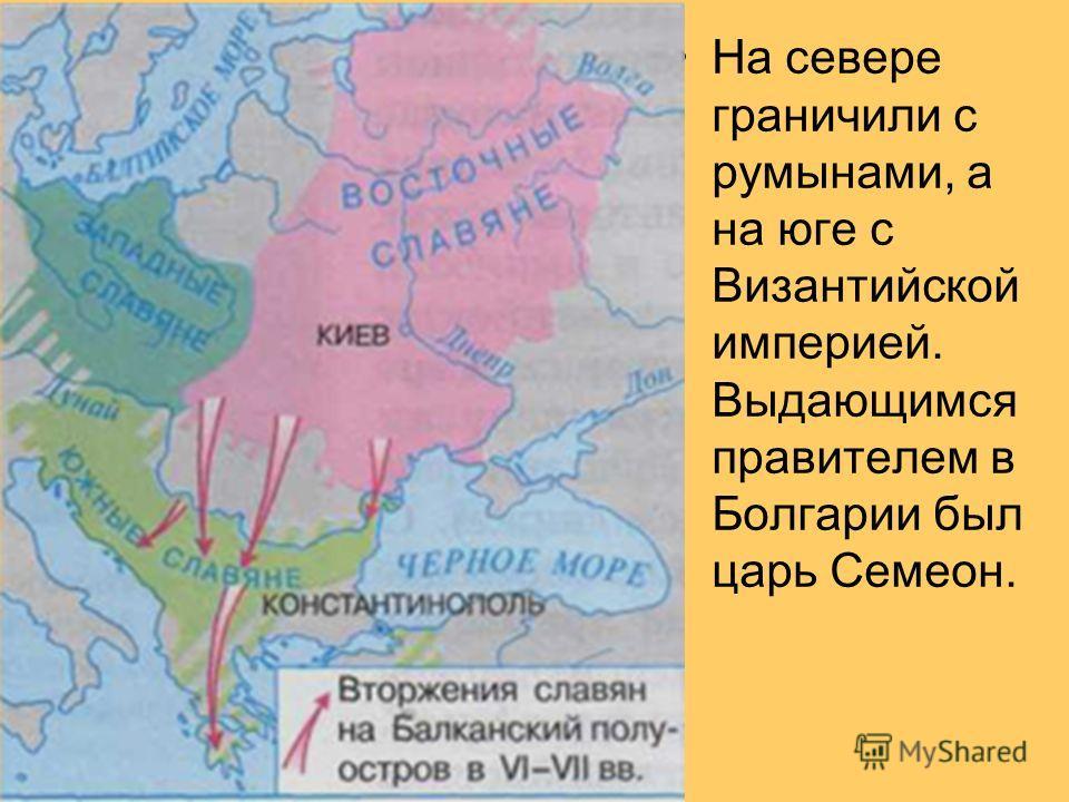 На севере граничили с румынами, а на юге с Византийской империей. Выдающимся правителем в Болгарии был царь Семеон.