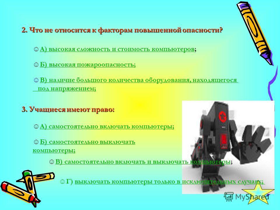 2. Что не относится к факторам повышенной опасности? А) высокая сложность и стоимость компьютеров; А) высокая сложность и стоимость компьютеров; Б) высокая пожароопасность; Б) высокая пожароопасность; В) наличие большого количества оборудования, нахо