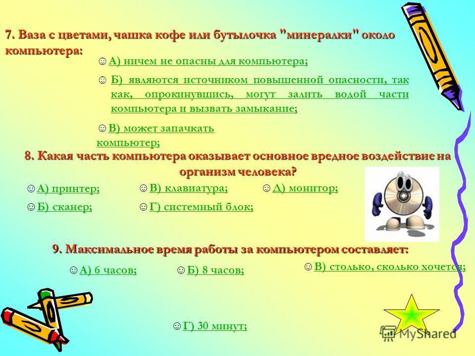 7. Ваза с цветами, чашка кофе или бутылочка