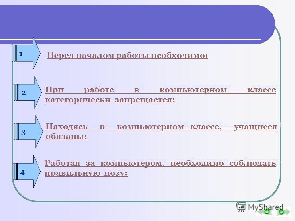 4 Работая за компьютером, необходимо соблюдать правильную позу: Работая за компьютером, необходимо соблюдать правильную позу: 2 При работе в компьютерном классе категорически запрещается: При работе в компьютерном классе категорически запрещается: 3