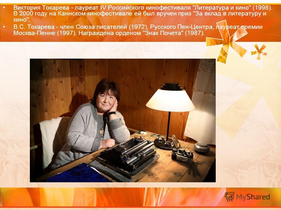 Виктория Токарева - лауреат IV Российского кинофестиваля