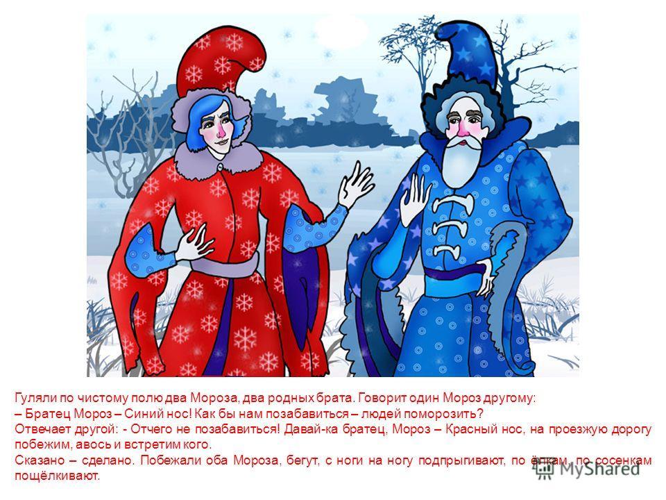 Два мороза Художник Литвин-Синявская Татьяна