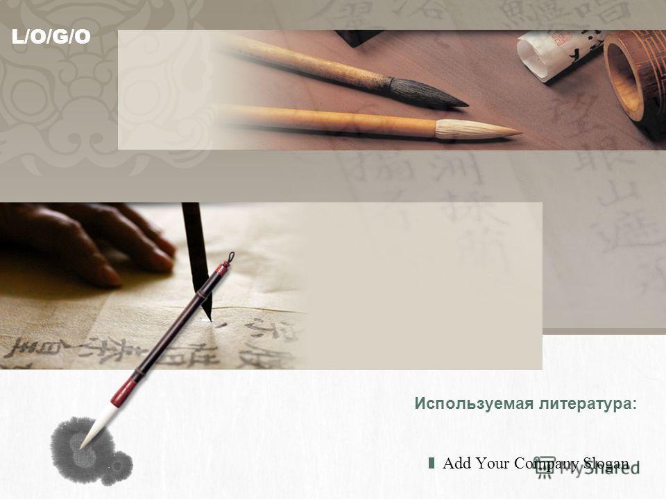 L/O/G/O Используемая литература: Add Your Company Slogan