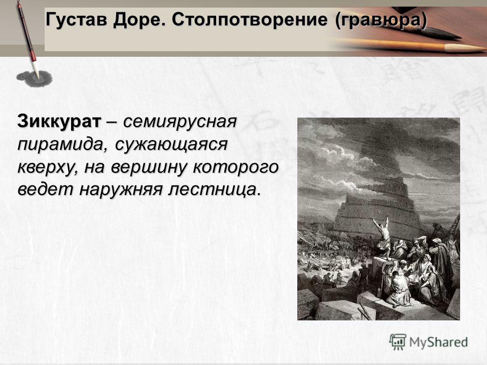 Густав Доре. Столпотворение (гравюра) Зиккурат – семиярусная пирамида, сужающаяся кверху, на вершину которого ведет наружняя лестница.