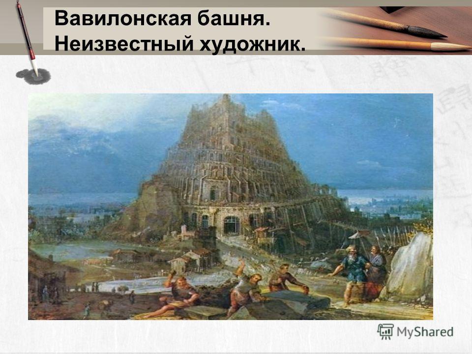 Вавилонская башня. Неизвестный художник.