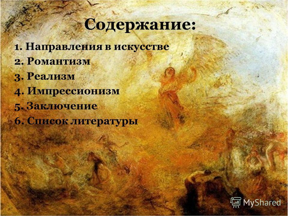 Содержание: 1. Направления в искусстве 2. Романтизм 3. Реализм 4. Импрессионизм 5. Заключение 6. Список литературы