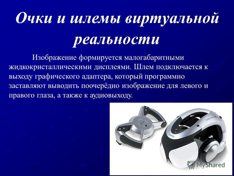Изображение формируется малогабаритными жидкокристаллическими дисплеями. Шлем подключается к выходу графического адаптера, который программно заставляют выводить поочерёдно изображение для левого и правого глаза, а также к аудиовыходу. Очки и шлемы в