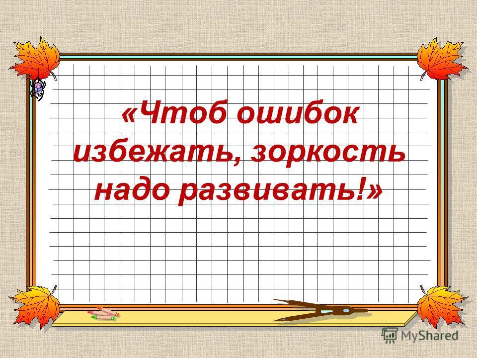 «Чтоб ошибок избежать, зоркость надо развивать!»