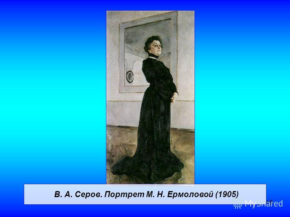 19 В. А. Серов. Портрет М. Н. Ермоловой (1905)