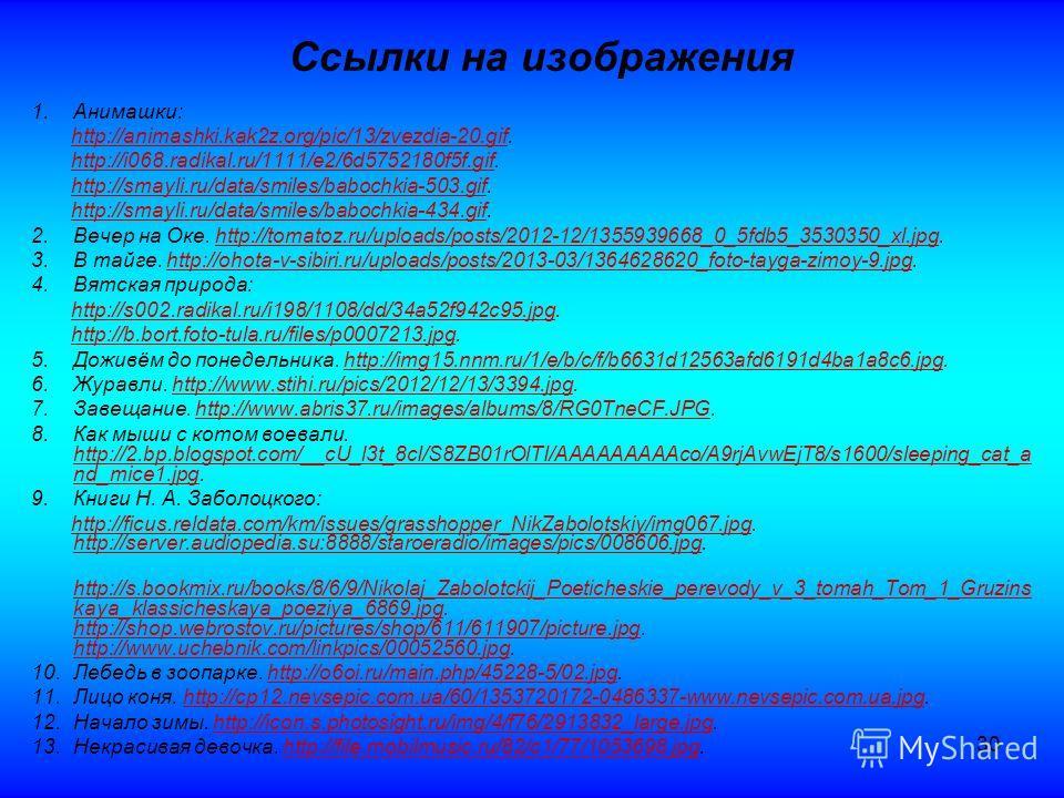 30 Ссылки на изображения 1.Анимашки: http://animashki.kak2z.org/pic/13/zvezdia-20.gif.http://animashki.kak2z.org/pic/13/zvezdia-20.gif http://i068.radikal.ru/1111/e2/6d5752180f5f.gif.http://i068.radikal.ru/1111/e2/6d5752180f5f.gif http://smayli.ru/da