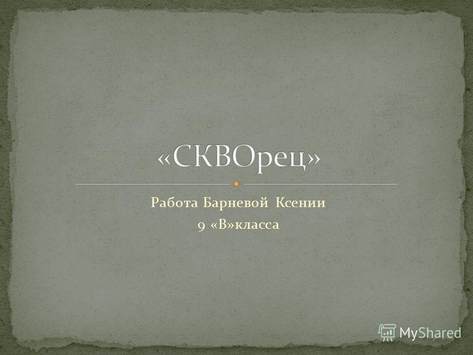 Работа Барневой Ксении 9 «В»класса