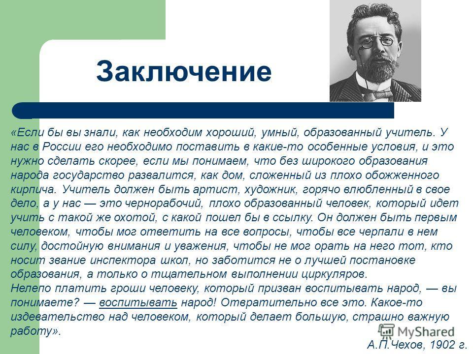 «Если бы вы знали, как необходим хороший, умный, образованный учитель. У нас в России его необходимо поставить в какие-то особенные условия, и это нужно сделать скорее, если мы понимаем, что без широкого образования народа государство развалится, как