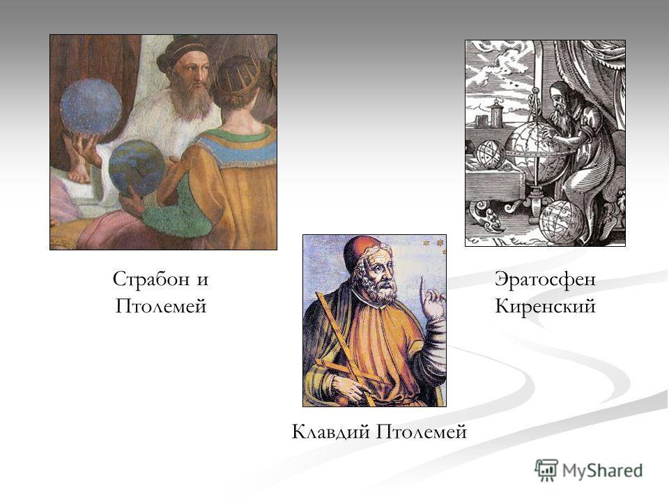Страбон и Птолемей Клавдий Птолемей Эратосфен Киренский