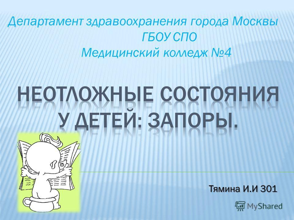 Департамент здравоохранения города Москвы ГБОУ СПО Медицинский колледж 4 Тямина И.И 301