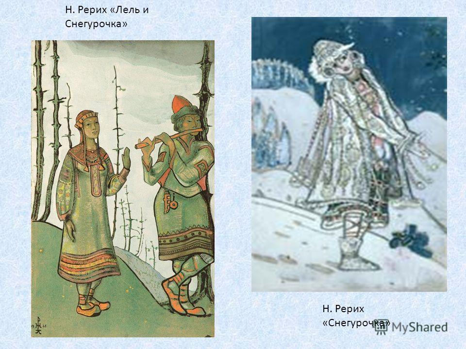 Н. Рерих «Лель и Снегурочка» Н. Рерих «Снегурочка»