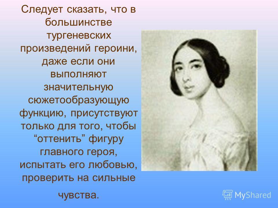 История жизни аси из повести тургенева