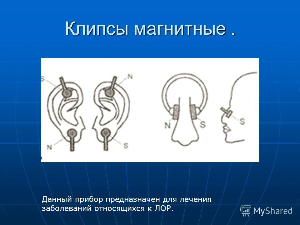 Клипсы магнитные. Данный прибор предназначен для лечения заболеваний относящихся к ЛОР.