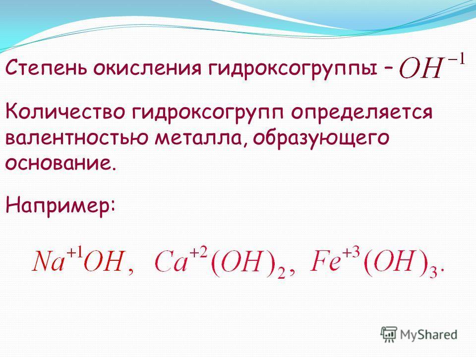 Степень окисления гидроксогруппы – Количество гидроксогрупп определяется валентностью металла, образующего основание. Например: