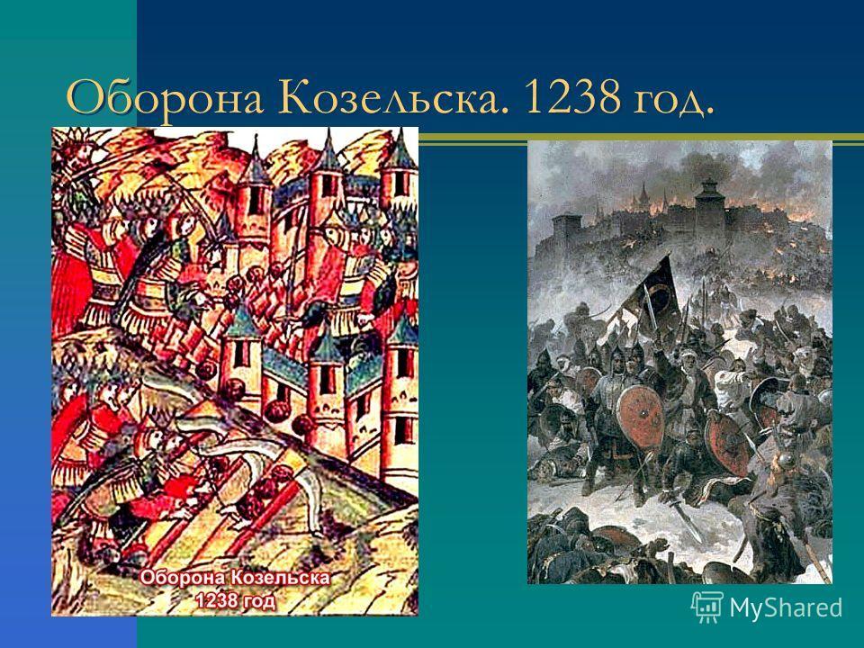 Оборона Козельска. 1238 год.