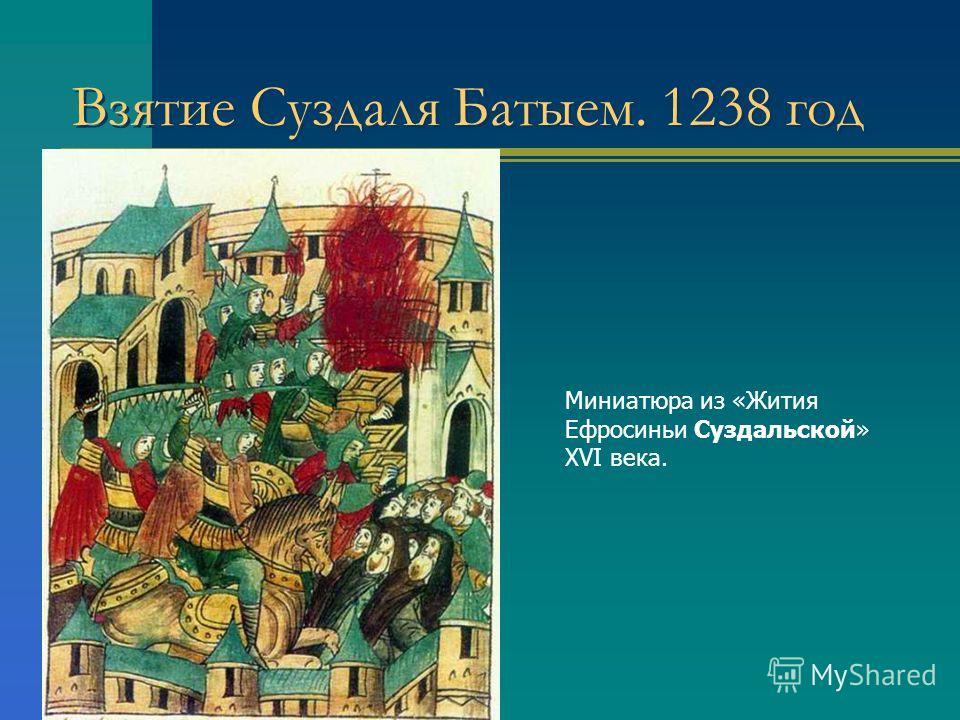 Взятие Суздаля Батыем. 1238 год Миниатюра из «Жития Ефросиньи Суздальской» XVI века.