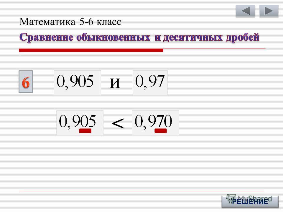 РЕШЕНИЕ < и Математика 5-6 класс