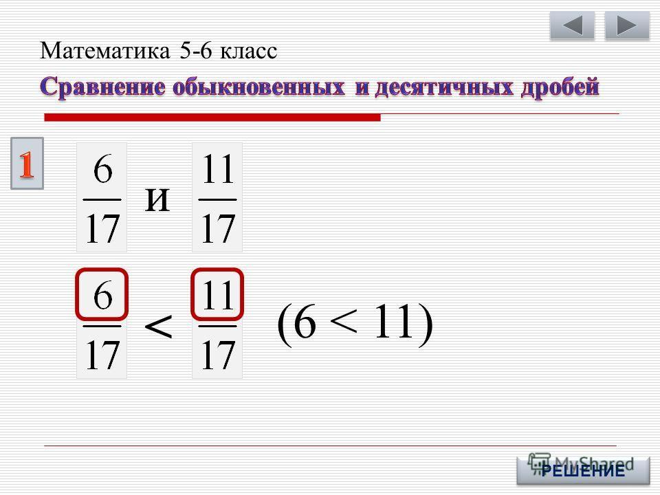 (6 < 11) РЕШЕНИЕ < и Математика 5-6 класс