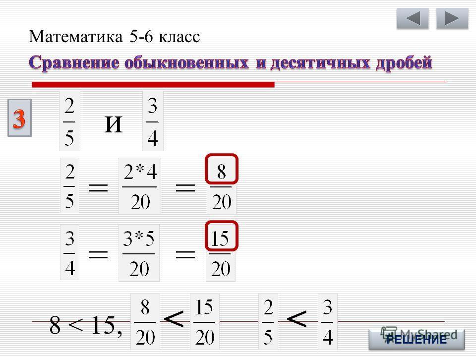 8 < 15, РЕШЕНИЕ < и = = = = < Математика 5-6 класс