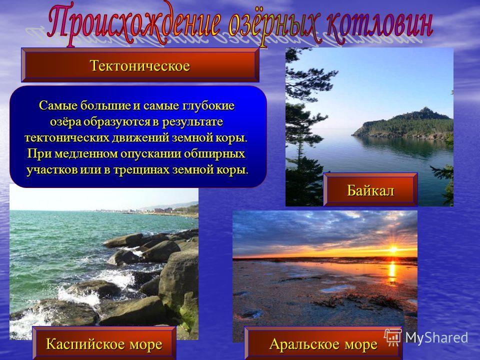 Самые большие и самые глубокие озёра