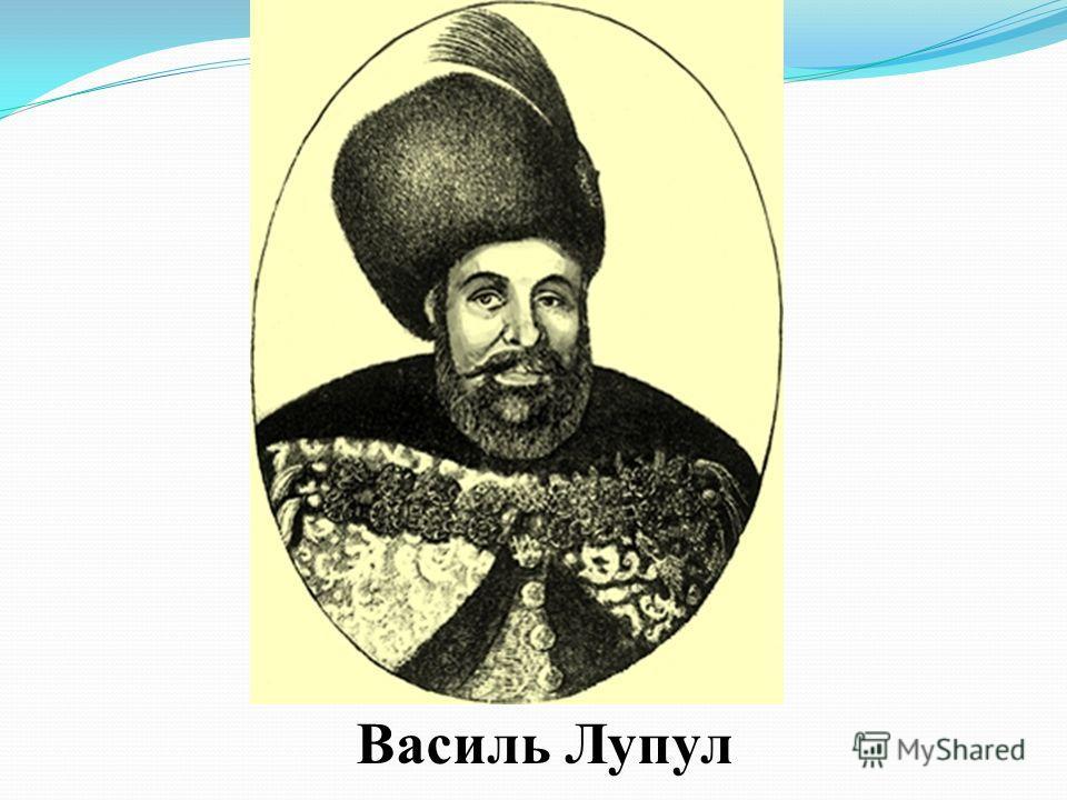 Василь Лупул