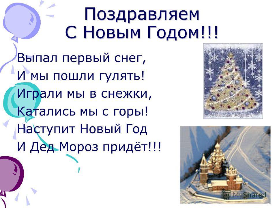 Поздравляем С Новым Годом!!! Выпал первый снег, И мы пошли гулять! Играли мы в снежки, Катались мы с горы! Наступит Новый Год И Дед Мороз придёт!!!