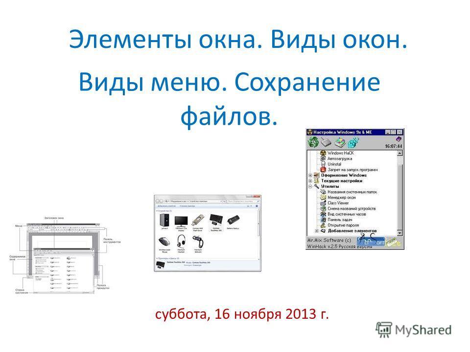Элементы окна. Виды окон. Виды меню. Сохранение файлов. суббота, 16 ноября 2013 г.