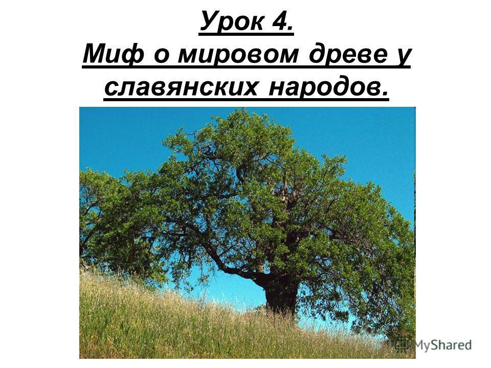 Урок 4. Миф о мировом древе у славянских народов.