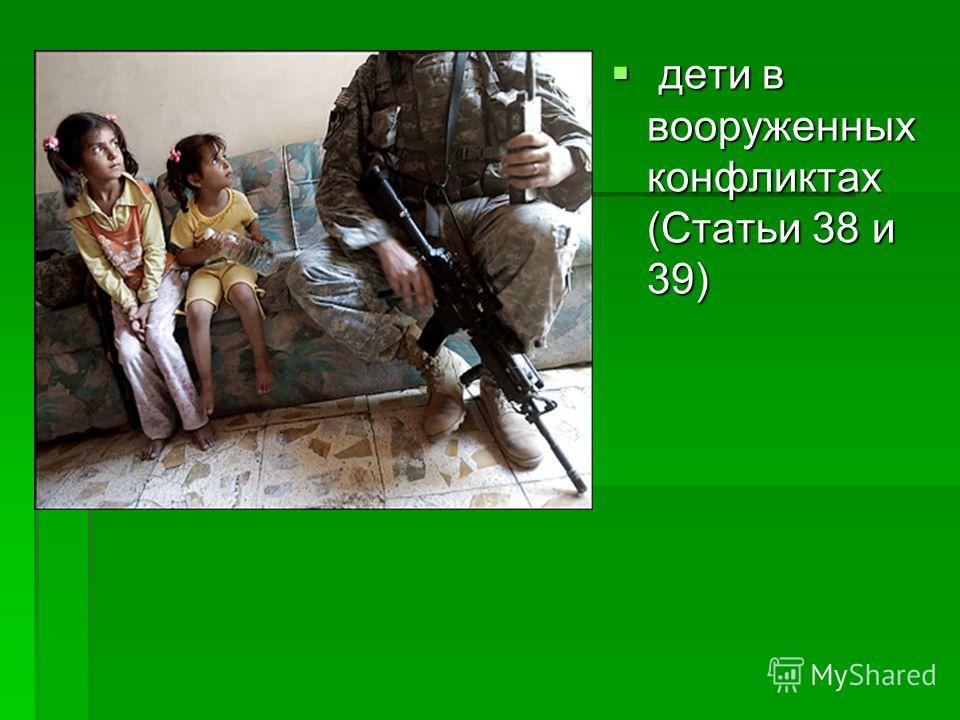 дети в вооруженных конфликтах (Статьи 38 и 39) дети в вооруженных конфликтах (Статьи 38 и 39)