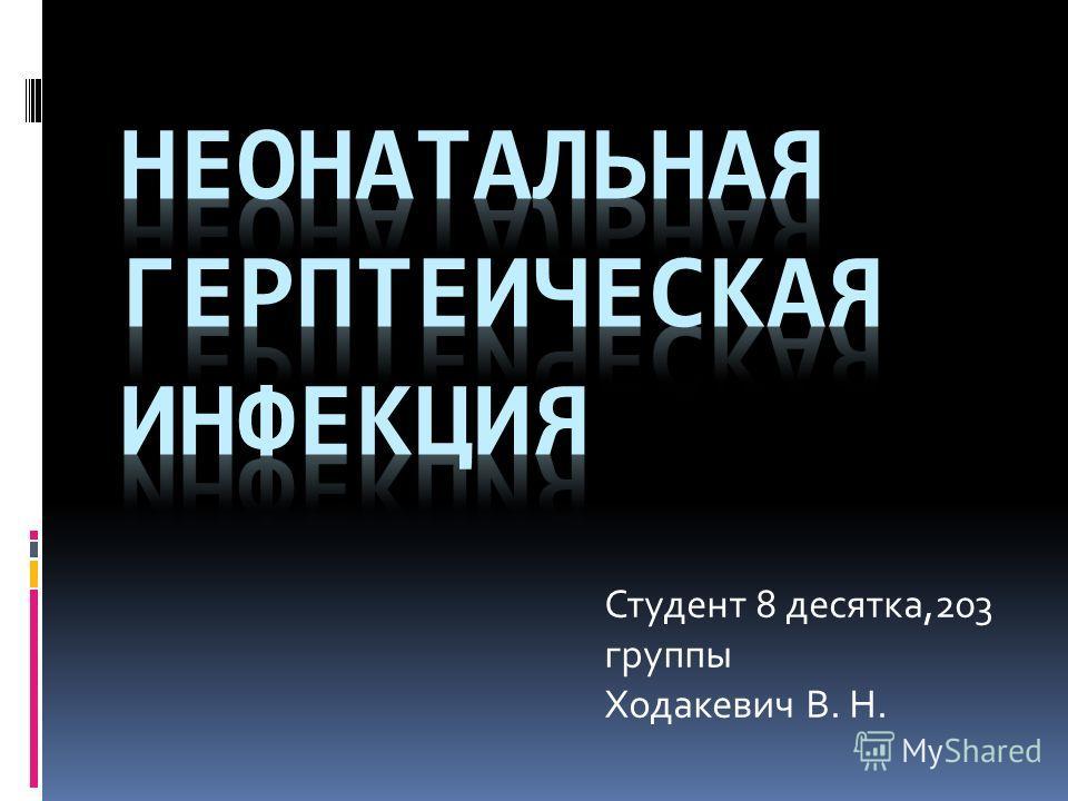 Студент 8 десятка,203 группы Ходакевич В. Н.