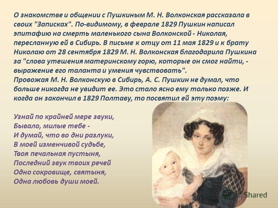 О знакомстве и общении с Пушкиным М. Н. Волконская рассказала в своих