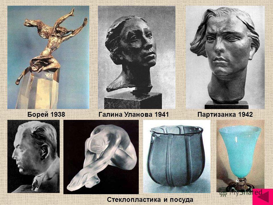 Борей 1938Галина Уланова 1941Партизанка 1942 Стеклопластика и посуда