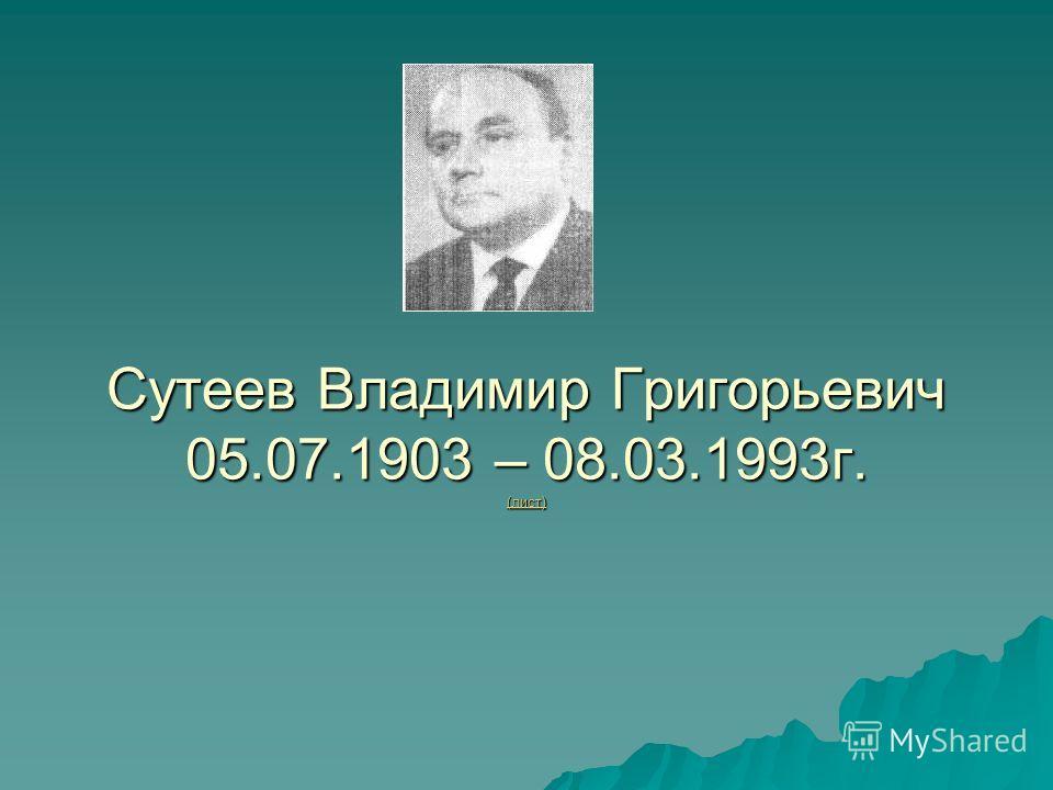 Сутеев Владимир Григорьевич 05.07.1903 – 08.03.1993г. (лист) (лист)