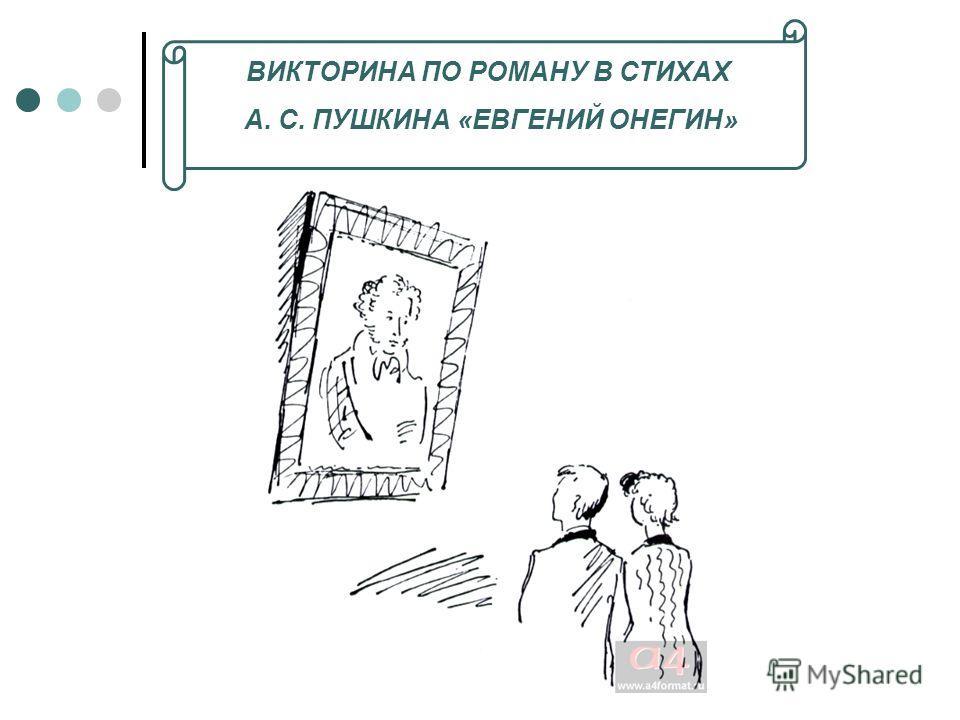 ВИКТОРИНА ПО РОМАНУ В СТИХАХ А. С. ПУШКИНА «ЕВГЕНИЙ ОНЕГИН»