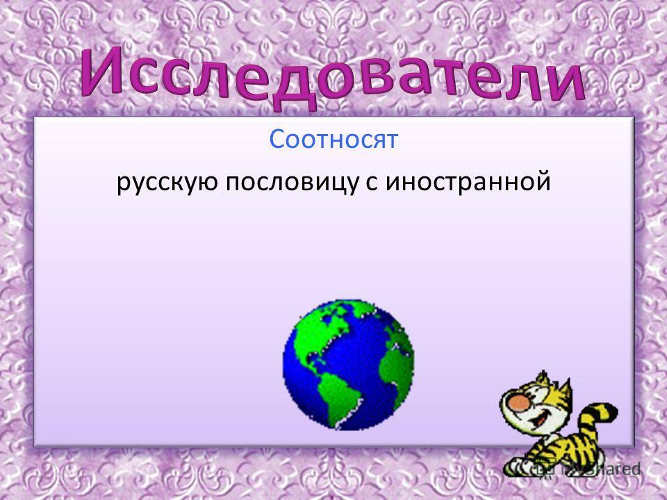 Соотносят русскую пословицу с иностранной Соотносят русскую пословицу с иностранной