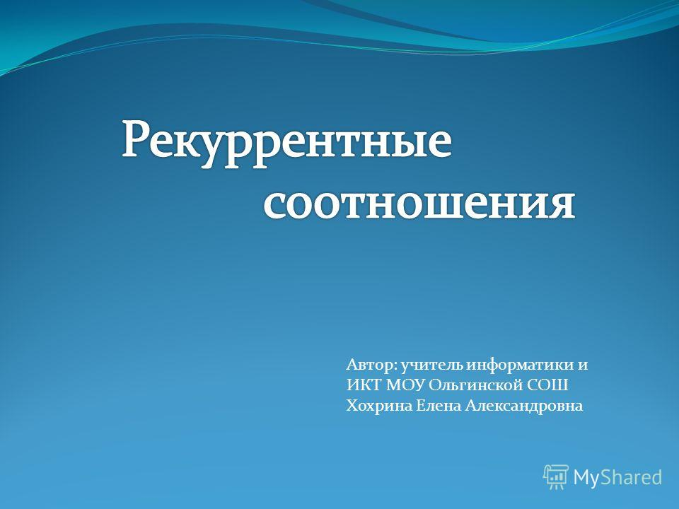 Автор: учитель информатики и ИКТ МОУ Ольгинской СОШ Хохрина Елена Александровна